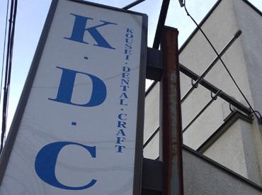 K・D・C