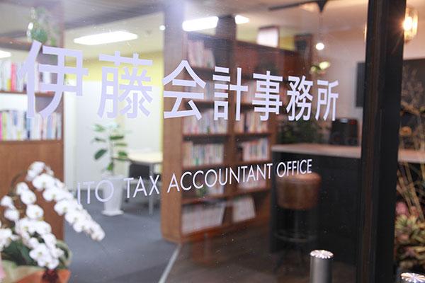伊藤会計事務所