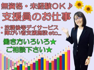 株式会社 生活支援センター・ひまわり