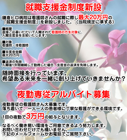 医療法人光陽会鎌倉ヒロ病院