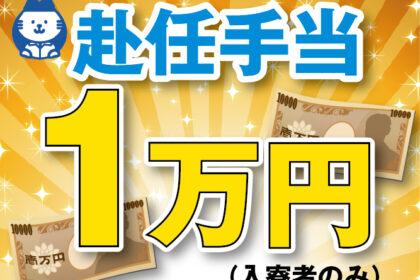 株式会社 名晋