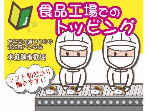 浦添市/食品工場/深夜勤務でガッツリ稼ぎたい方必見!!/即日入社OK/