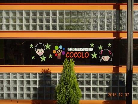 児童発達支援・放課後等デイサービス COCOLO東淀川