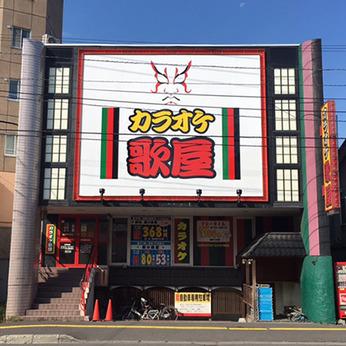 カラオケ歌屋 札幌環状通北光店