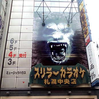 スリラーカラオケ 札幌中央店