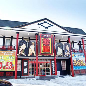 カラオケ歌屋 札幌北郷店