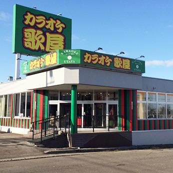 カラオケ歌屋 岩見沢店