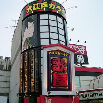 カラオケ歌屋 北広島店