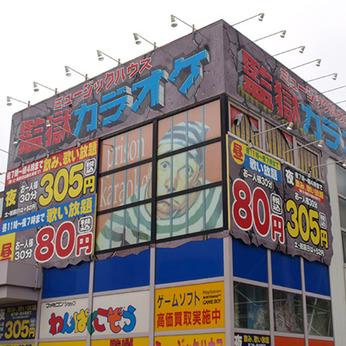 監獄カラオケ 札幌宮の沢店