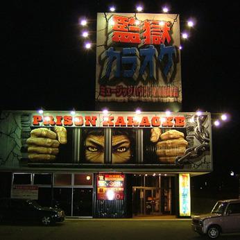 監獄カラオケ 滝川新町店