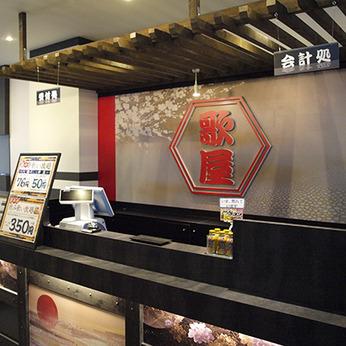 カラオケ歌屋 深川店