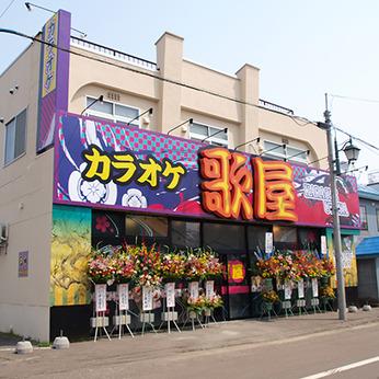 カラオケ歌屋 倶知安店