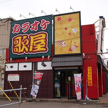 カラオケ歌屋 室蘭輪西店
