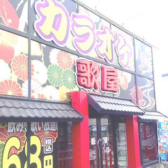 カラオケ歌屋 千歳店