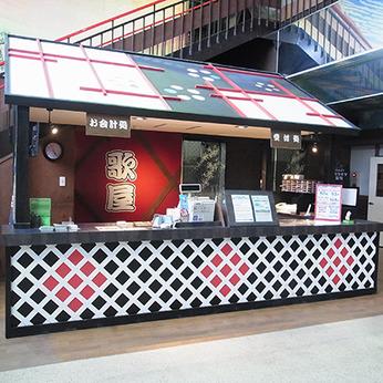 カラオケ歌屋 苫小牧店
