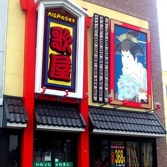 カラオケ歌屋 美幌店