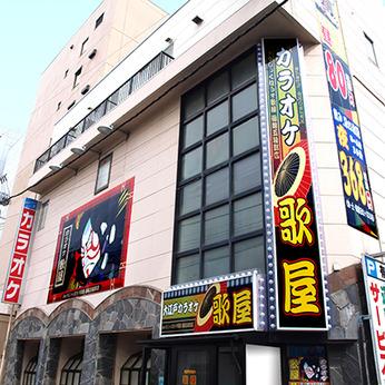 カラオケ歌屋 函館五稜郭店