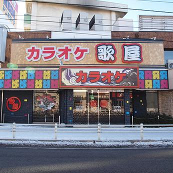 カラオケ歌屋 函館美原店