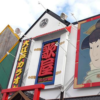 カラオケ歌屋 釧路木場店