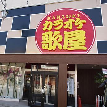 カラオケ歌屋 根室店