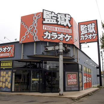 監獄カラオケ 登別店