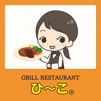 GRILL RESTAURANT ひ〜こ。