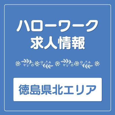 徳島県立鳴門渦潮高等学校