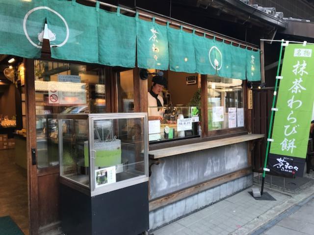 寺子屋 茶和々 川越店