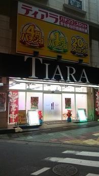 ティアラ みずほ台店