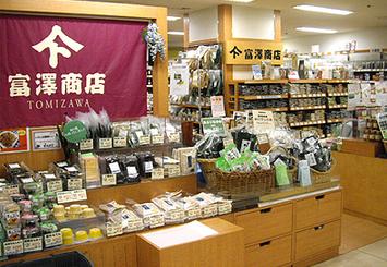 株式会社富澤商店 東急たまプラーザ店