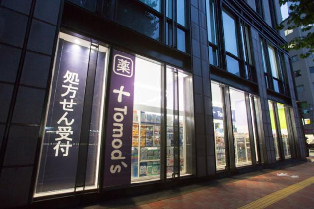 トモズ仙台中央店