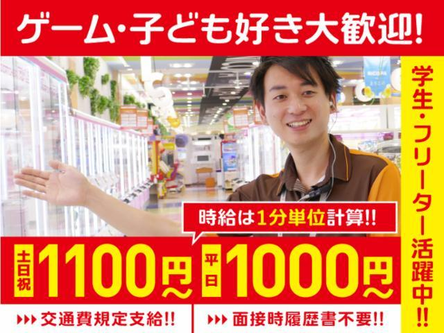 カラフルパーク・nico ground 千種店