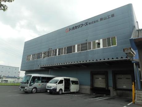 トオカツフーズ 狭山工場