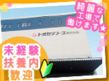 トオカツフーズ 横浜鶴見工場