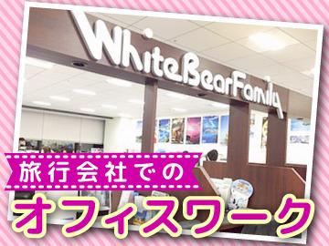 株式会社ホワイト・ベアーファミリー 大阪支店