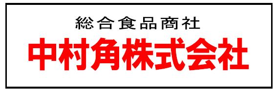 中村角株式会社