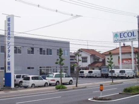 日本基準寝具株式会社 エコール事業部 福山営業所