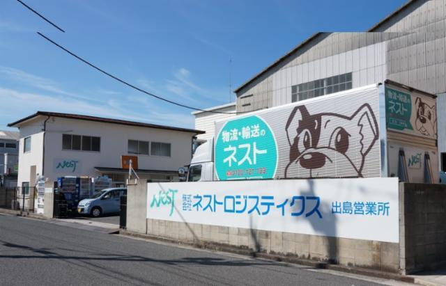 株式会社ネストロジスティクス 出島営業所