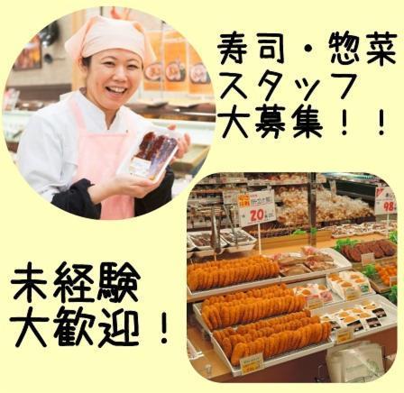 中部フーズ【高山店】