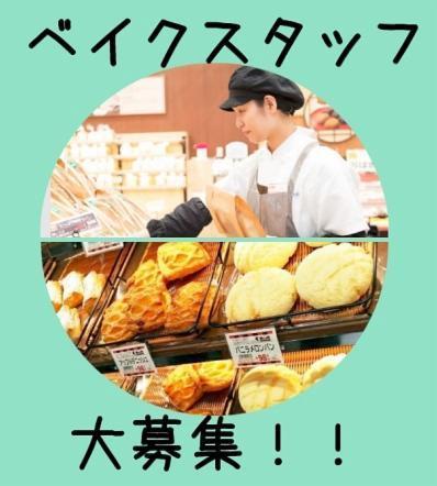 スーパーマーケットバロー揖斐川店