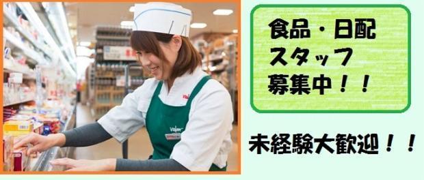 スーパーマーケットバロー車道店