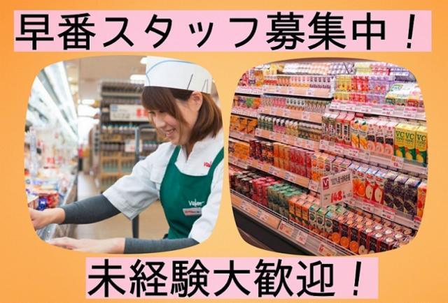 スーパーマーケットバロー多治見南店