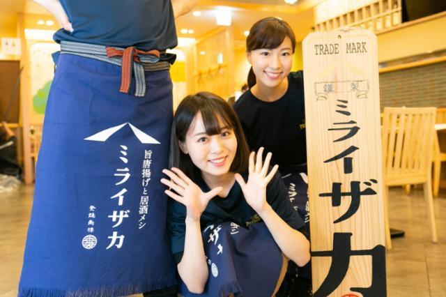 ミライザカ 広島西条駅前店