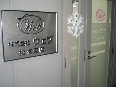 ウェブ 松本支店