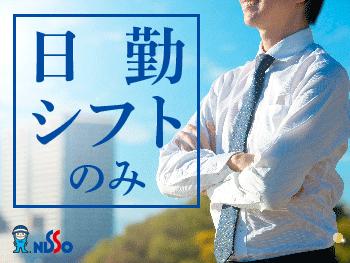 日総工産 岡山オフィス