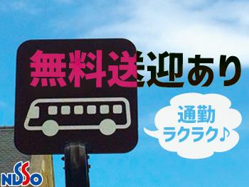 日総工産 福島オフィス