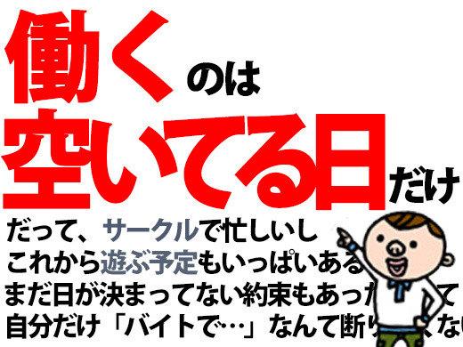 株式会社フルキャスト 関西支社