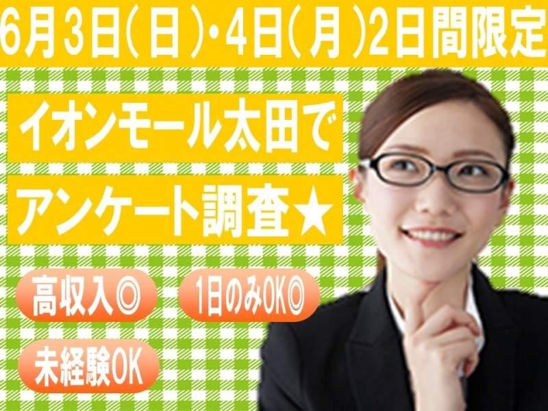 イオンモール太田 株式会社商業科学研究所