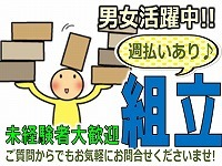 株式会社ティーエム・テックス 瀬田営業所
