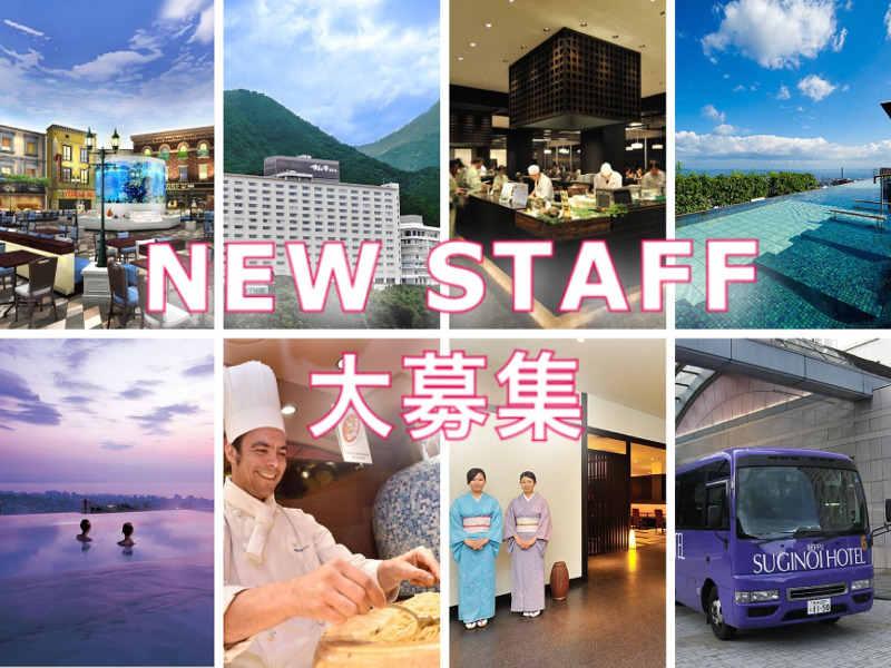 杉乃井ホテル&リゾート株式会社